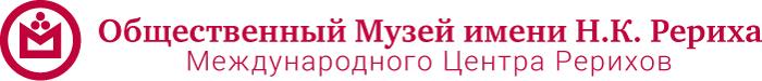 Общественный музей имени Н. К. Рериха